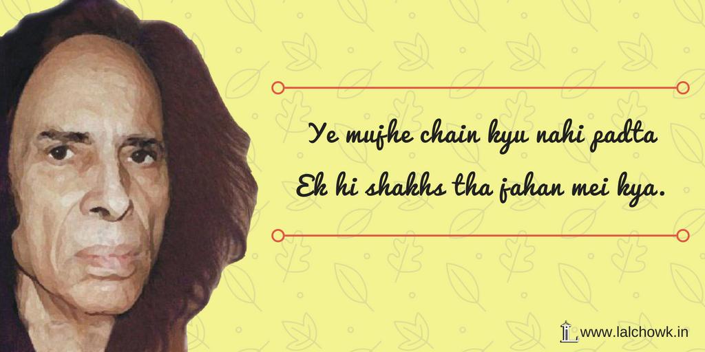 Ye mujhe chain kyu nahi padta Ek hi shakhs tha jahan mei kya.