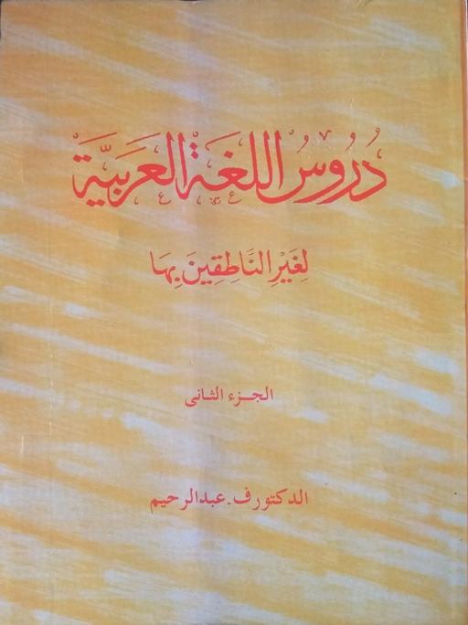 Kitab As Saraf - Arabic Grammar - lalchowk in