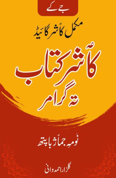 Mukammal Kashir Guide for Kashmiri for class 9th