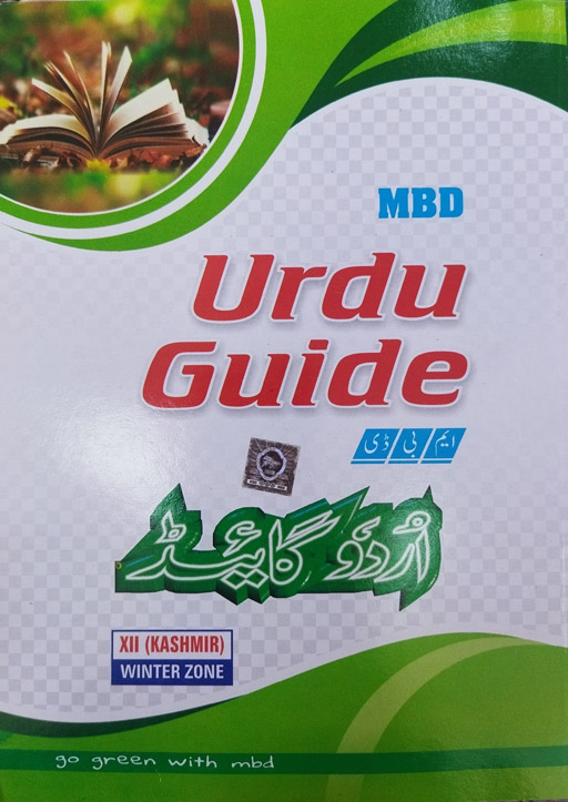 MBD Urdu Guide Class 12th