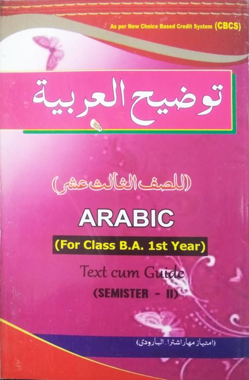 Arabic- lalchowk in