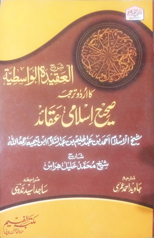 Sahih Islami Aqaid (Sharah Aqeedah Al Wasitiyyah) - Urdu